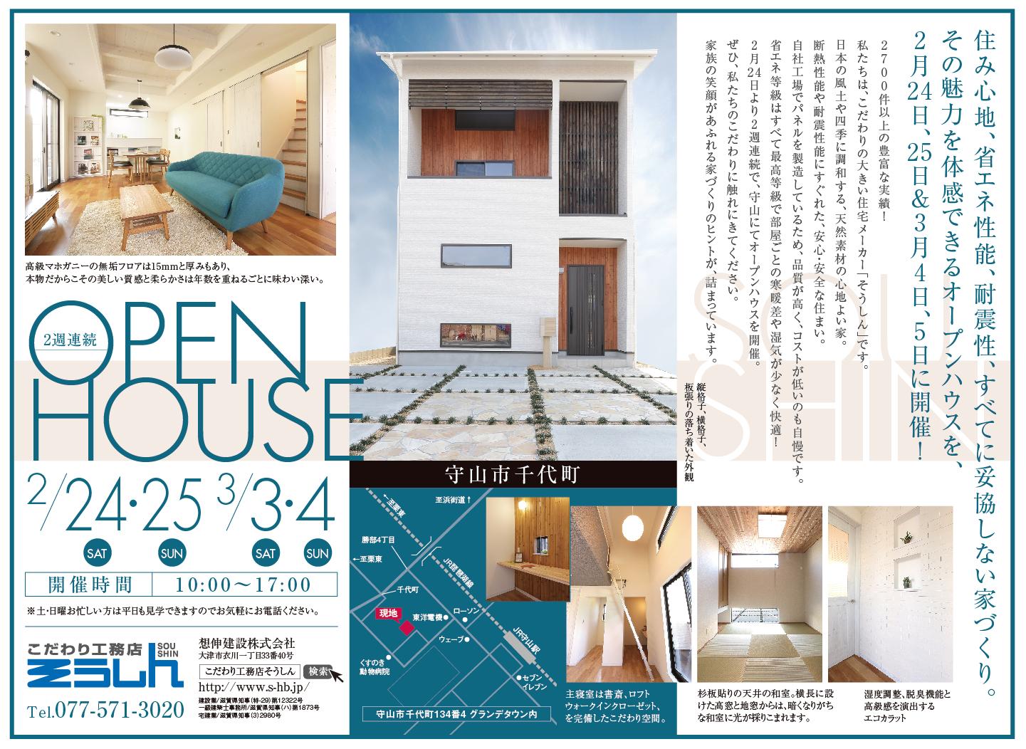 守山千代町モデルハウス
